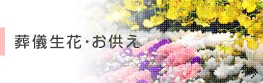 葬儀生花・ お供え