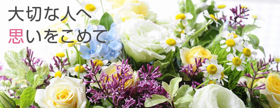 お祝いなど、あなたの大事な記念日にお花を